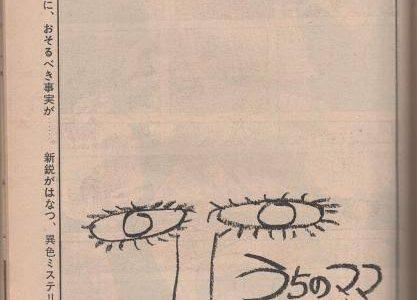 """とてつもなく怖い漫画:""""汐の声""""と""""うちのママは世界一"""""""
