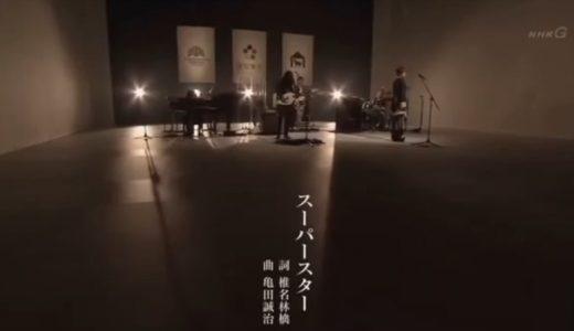聴き手に力を!「暴食系男子」「ちから」vs「スーパースター」