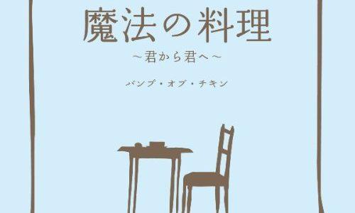 ザ・瞬殺~BUMP OF CHICKEN「魔法の料理」