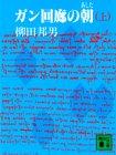 柳田邦夫の「ガン回廊の朝」は現代版ガリア戦記