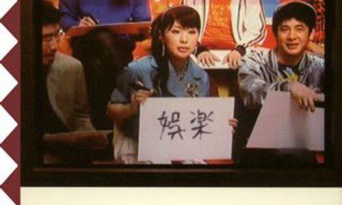 """東京事変最強アルバムは""""娯楽"""""""