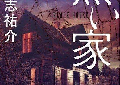 胸くそ悪さを弄ぶ『黒い家』