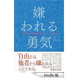 『嫌われる勇気』なんか読むなら哲学書を読め!