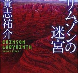 たまには迷宮でサバイバルはいかが?「クリムゾンの迷宮」と「ギャルナフカの迷宮」