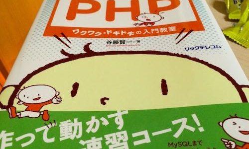 絶対躓かないという「いきなりはじめるPHP」で躓いた件(^-^;