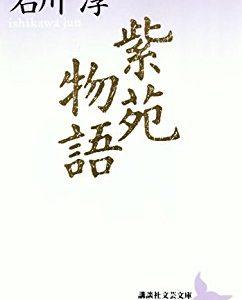 美少女が強くて何が悪い!:石川淳「紫苑物語」③修羅