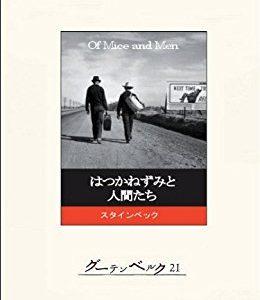 読み終わって号泣した。思い出したときも。スタインベックの「二十日鼠と人間たち」