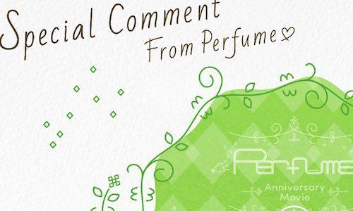 「大型タイアップ」が判明!Perfumeがごんごん新企画をぶちまけてる件(^ー^)
