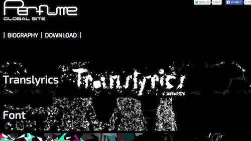 Perfume Translyrics Project③「おお、あなたはロックンロールの自殺者」