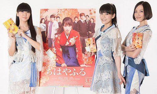 Perfumeが映画「ちはやふる」の主題歌「FLASH」を!3月公開!