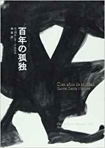ガルシア・マルケス『百年の孤独』というとんでもない小説