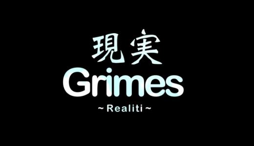 まるで木の子な歌詞!Grimes『REALiTi』が猛烈に格好いい