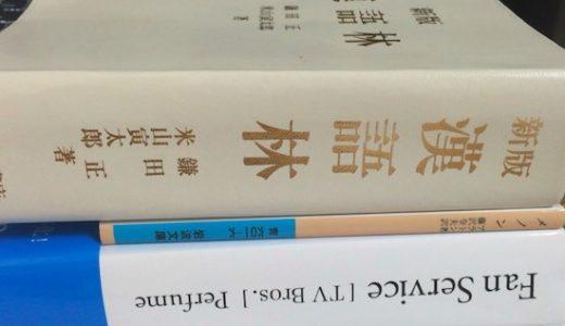 'The gem'『メノン』を味わう①だから僕は岩波の藤澤版から読む