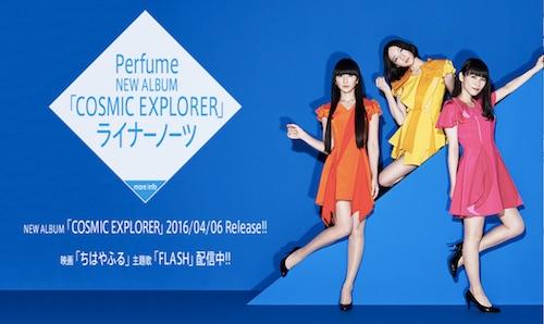 Perfume新アルバム『COSMIC EXPLORER』ライナーがオンラインで公開、なかなか面白い