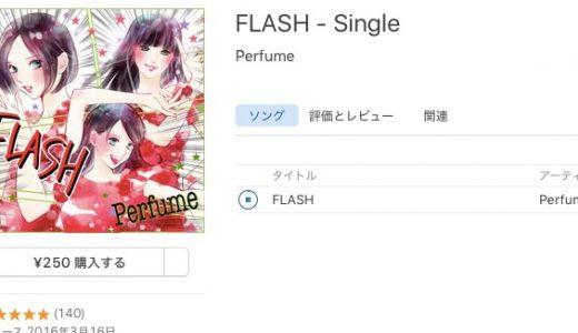 Perfume新曲『FLASH』はまだ買わぬ!