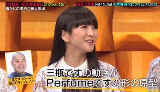 Perfumeですの原形が三瓶ですだなんて知らなかった