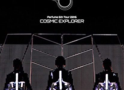 Perfume 6th Tour 2016「COSMIC EXPLORER」Blu-ray & DVD、ヤバい
