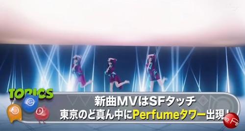 Perfumeの場合、フル初公開はライブ