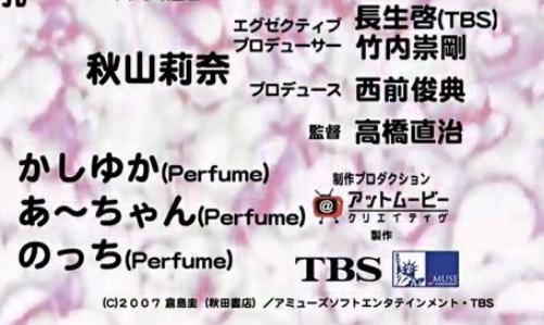 Perfumeの演技歴:24のひとみ15
