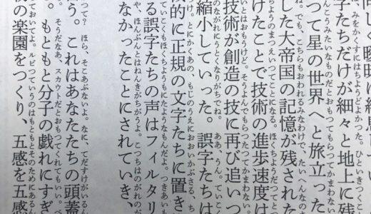 円城塔の『誤字』を読んでみました
