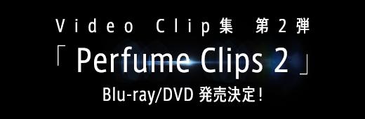 Perfume Clips2最注目ポイントはDISPLAY
