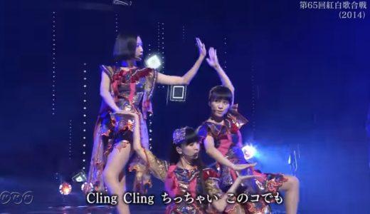 制約と誓約を。第65回紅白歌合戦「Cling Cling」(2014)ノーカット版【Perfume×TECHNOLOGY】