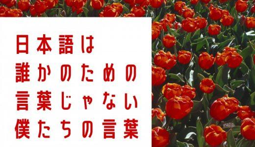 「失礼な敬語」をそっ閉じした直後に読んだ「つまずきやすい日本語」が「失礼な敬語」を軽くいなしてくれた件