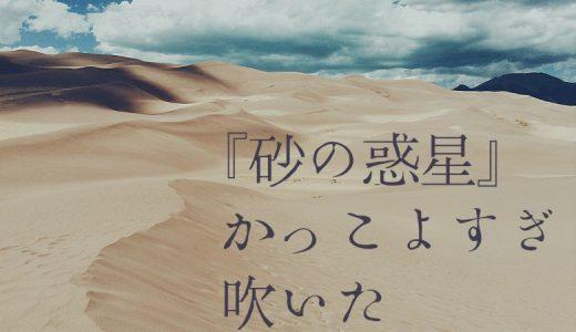 ハチ『砂の惑星 feat.初音ミク』により、初音ミクの偉大さを思い知る