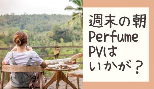 Perfume PVで楽しい週末
