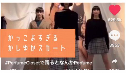 かしゆかに似合ってるスカート