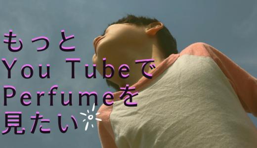 Perfumeが人気You Tubeチャンネルに登場