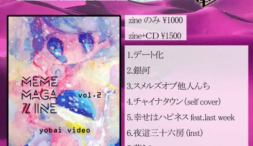 2018年かしゆかわいい音楽ランク2位yobai video『銀河』