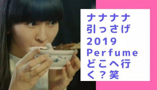 Perfume肌美精CMでの新曲どう?