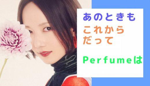 恋とか愛とかプレイリスト。Perfume『wonder2』『If you wanna』