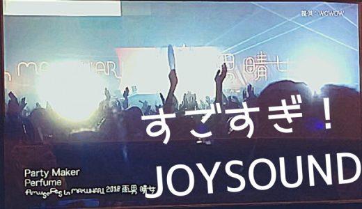 カラオケで2018アミュフェスPerfumeライブが一部見れる件