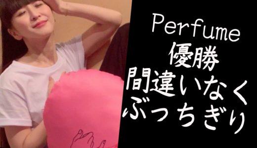 Perfume、自ら開催告知したベストラブストーリー賞を受賞