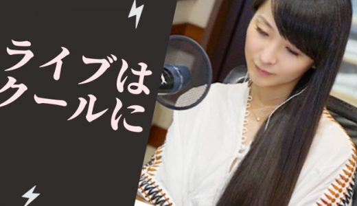 【Perfume】ライブ中のかしゆかが見せる冷たい表情最高