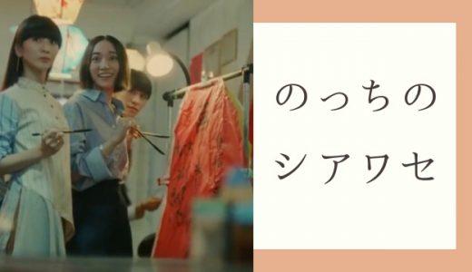 【Perfume】肌美精のっちがとても幸せそう