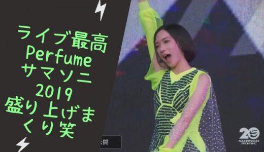 サマソニ2019Perfume最高
