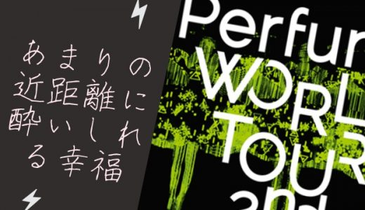 Perfume World Tour 2nd、良すぎて参る