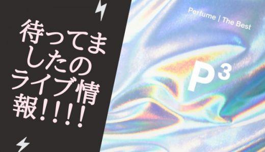 Perfume、P^3ジャケ公開とともに‥