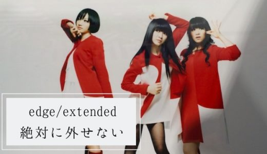 edgeのextended mix