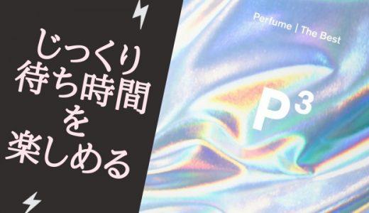 Perfumeさん、電車の中吊り広告がぶっ飛んでる