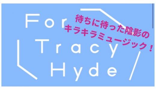 待ちに待った、For Tracy Hydeニューアルバム『NEW YOUNG CITY』