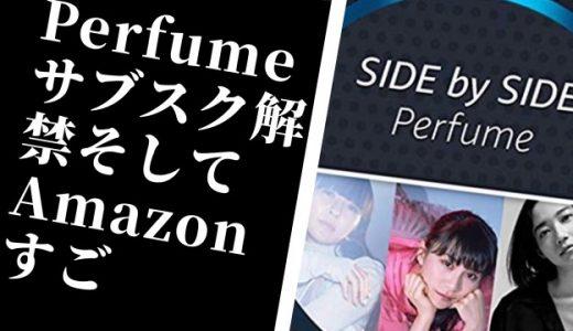 Perfumeサブスク解禁とAmazon Music番組