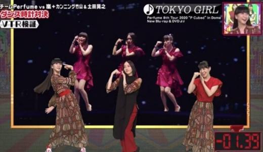 【Perfume】VS嵐20200919ののっちかわいい