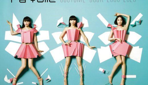 【Perfume】話題爆発初の衣装本に興奮せざるを得ない