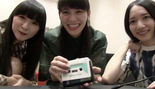 【Perfume】極秘だった特製カセットテープ@Time Warpについての公式動画温かい